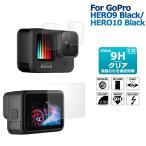 GoPro HERO 9 Black ゴープロ9ブラック ゴープロ アクセサリー  専用 両面 保護フィルム   ポイント消化 ガラスフィルム 2020