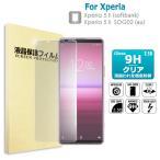 Xperia 5 II ガラスフィルム Xperia 5 II (SOG02) softbank au保護フィルム 強化ガラス シート 高光沢タイプ エクスペリア ファイブ マークツー 送料無料