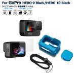 GoPro HERO 9 Black シリコンケース  ガラスフィルム両面 アクセサリー セット ゴープロ9ブラック ゴープロ 専用 送料無料