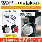 LED 自転車ライト フロントライト リアライト USB 充電式 防水 小型 軽量 サイクルライト テールライト