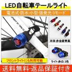 自転車 LED テールライト テールランプ リアライト 電池式 防水 小型 軽量 フロントライト サイクルライト 電池付き