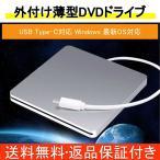 外付け DVD ドライブ USB Type-C CD プレーヤー 吸込み式 薄型 スリム Windows 最新OS対応
