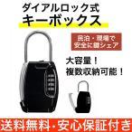 キーボックス 4桁ダイヤルロック式 大容量 鍵収納 鍵ボックス 南京錠 キーバンカー 頑丈 安全に鍵をシェア 事務所 会社 家庭用 送料無料