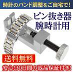 腕時計 ベルト調整 ピン抜き器 ベルト交換 ベルト調整工具 バンド調整 サイズ調整 時計工具 送料無料