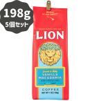 (ライオンコーヒー) バニラ マカダミアナッツ 198g×5パック (粉)