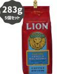 (ライオンコーヒー) バニラ・マカダミアナッツ 283g×5パック (粉)