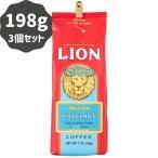 (ライオンコーヒー) ヘーゼルナッツ 198g×3パック (粉)