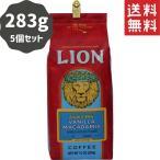 【送料無料】(ライオンコーヒー) バニラ マカダミアナッツ 283g×5パック (粉)