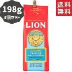 ショッピングLION (ライオンコーヒー) バニラ マカダミアナッツ 198g×3パック (粉)