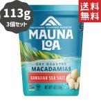 【送料無料】(マウナロア) ドライロースト マカダミアナッツ 塩味 113g×3個