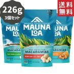 マカダミアナッツ マウナロア 人気3種セット 283g×3パック