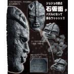 ジョジョの奇妙な冒険 石仮面クムクムパズル