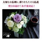 「想」 プリザーブドフラワー,仏花, 和風,お悔み,ギフト,フラワーギフト,女性,送料無料,プリザーブドフラワー,お祝い,花