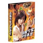 鉄板少女アカネ!! DVD-BOX画像