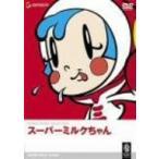(中古品)スーパーミルクちゃん [DVD]