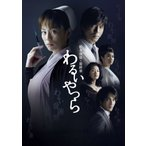 松本清張・最終章 わるいやつら DVD-BOX画像