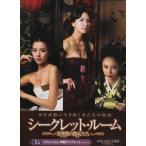 (中古品)シークレット・ルーム?栄華館の艶女たち? DVD-BOX