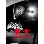 (中古品)悪党〜重犯罪捜査班 DVD-BOX画像