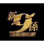 (中古品)新・警視庁捜査一課9係シーズン2DVD BOX画像