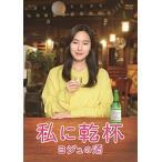 (中古品)私に乾杯~ヨジュの酒 DVD-BOX