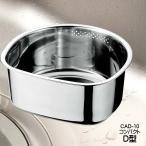 洗い桶 コンパクト洗いおけD型 ステンレス