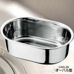 洗い桶 コンパクト洗いおけオーバル型 ステンレス