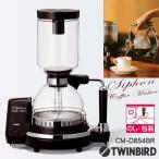 サイフォン式コーヒーメーカー  CM-D854BR(ツインバード)