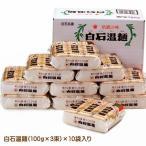 白石温麺(100g×3束)×10袋入り ダイエット健康自然食品