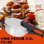 ショッピング圧力鍋 圧力鍋 ファーストクック ステンレス製 IH対応 片手圧力鍋 3.2L FC-32 簡単レシピ付