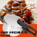 ショッピング圧力鍋 圧力鍋 ファーストクック ステンレス製 IH対応 片手圧力鍋 5.5L FC-55 簡単レシピ付