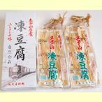 お歳暮 立子山凍み豆腐 煮物に最適(2連入り)