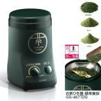 お茶ひき器 緑茶美採 GS-4671DG(ツインバード)