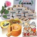 (敬老の日特選)白石温麺(100g×3束)×10袋入り&バウムクーヘン2Pをセット(花言葉が感謝のピンクのバラの花を添えて)