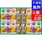入学 お返し 内祝い おすすめ カゴメ 野菜飲料バラエティギフト(16本) KYJ−20