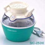 ショッピングアイスクリーム アイスクリームメーカー SIC-25(H)自宅で簡単!手作りアイスクリーム、
