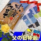 父の日特選 小紋柄手拭い(柄お任せ)&福島県オリジナル品種天のつぶ 白河産地米 米屋仕立て白米5kg(厳選希少米)