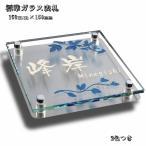 ショッピング正方形 表札 ガラス表札 (正方形150mm)