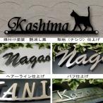 ショッピングアイアン 表札 ステンレスアイアン表札 ネコのデザイン