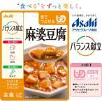 (アサヒグループ食品)バランス献立 麻婆豆腐。 風味