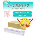 まとめてお得  使い捨てマスク サラヤサージカルマスクカラー: ピンク 小さめタイプ-50枚入り×10個耳掛けゴム式 インフルエンザ対策