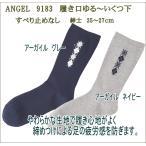 ANGELエンゼル 履き口ゆるーいくつ下 ジャガードソックス 9183 男性用25-27cmカラー:アーガイルグレー、アーガイルネイビー