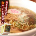 (N)ラーメンスープ(大) 【液体】個食タイプ業務用小袋50食入 あっさりタイプの醤油味