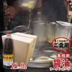 【送料無料】 ラーメンスープ(ポリ)  業務用 ペットボトル1.8l×9本 ケース販売 | しょうゆ  らーめん スープの素 即席 インスタント イベント 店 学