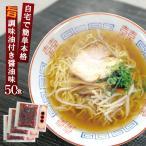 DXラーメンスープ 【液体】個食タイプ業務用小袋50食入 調味油付 しょうゆベース
