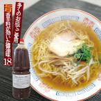 醤油ラーメン スープ DXラーメンスープ 業務用1.8L
