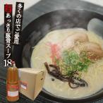 【送料無料】豚骨ラーメン スープ とんこつ味ラーメンスープ 1.8L×9本 文化祭 学園祭 | とんこつ トンコツ 豚骨スープ スープの素 即席 インスタント