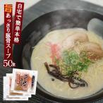 とんこつ味ラーメンスープ 個食タイプ業務用小袋50食入 豚骨ベース