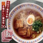 しょうゆ味ALラーメンスープ 個食タイプ業務用小袋お得な50食入