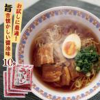 【2個まではメール便発送可】お試し500円 ラーメン スープ 業務用 しょうゆ味ALラーメンスープ 小袋 12食入