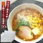 みそラーメンスープALM 個食タイプ業務用小袋お得な50食入 みそと野菜のバランスのとれたスープ